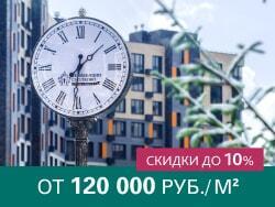 «Резиденции Сколково» Квартиры с ключами от 120 000 руб./м²!